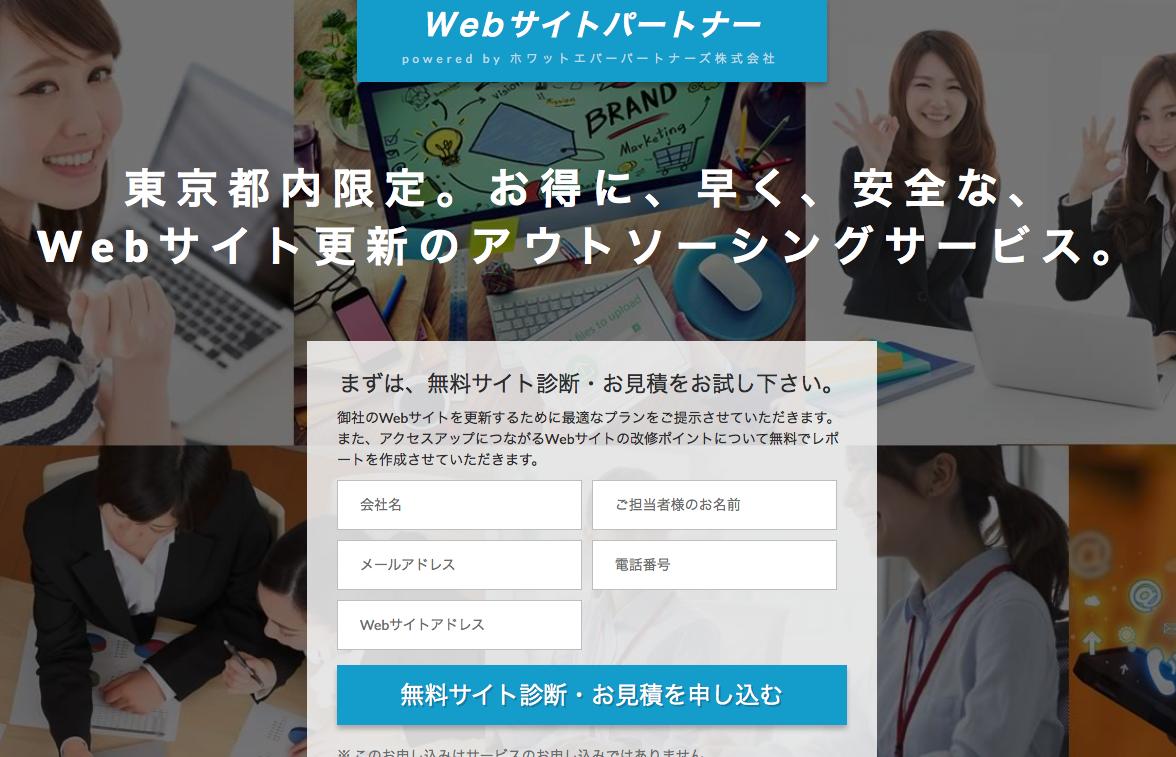 Webサイトパートナー(Webサイト・ホームページ更新代行)